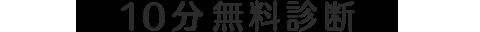 10分無料診断|福岡ファクタリングサービスの富士桜フィナンシャル