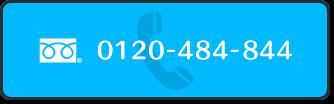 TEL:0120-484-844